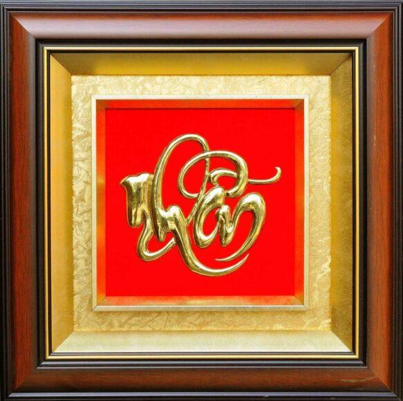 hình ảnh chữ nhẫn đồng đẹp nhất