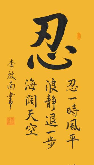 hình ảnh chữ nhẫn tiếng hán đẹp